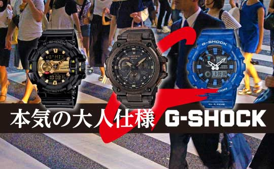 【アラフォーおすすめ】メンズGショック15選!大人仕様のG-SHOCK決定版
