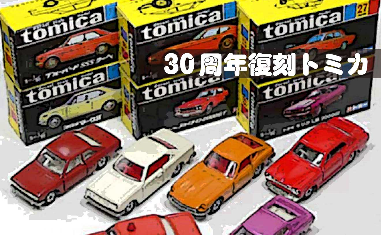 30周年復刻トミカ