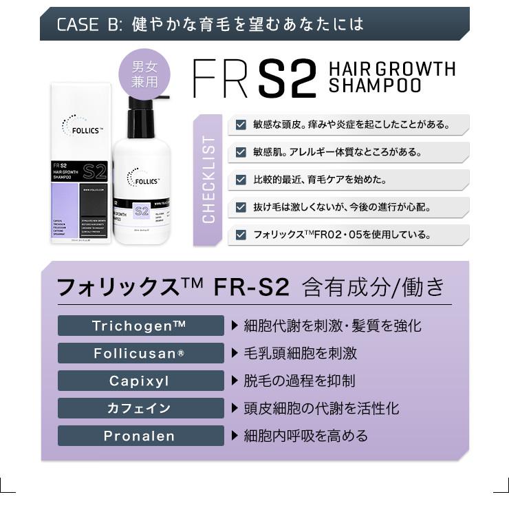 フォリックスFR-S2シャンプー