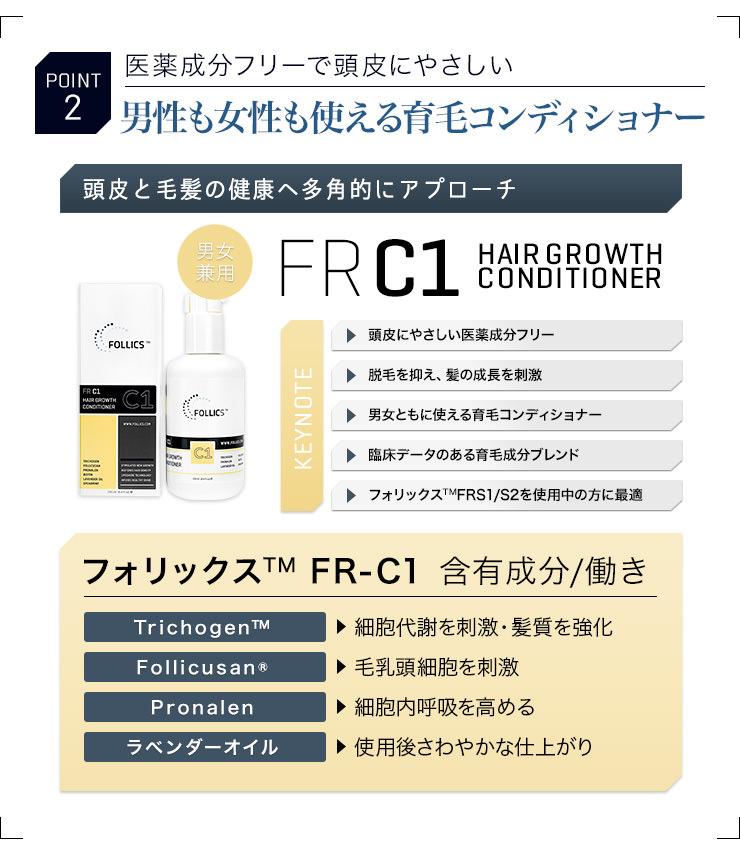 フォリックスFR-C1コンディショナー