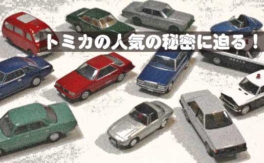 人気のミニカー・トミカの秘密に迫る!「40周年記念復刻トミカ」絶版前にゲット司令