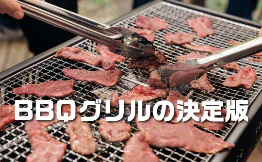 BBQコンロ・グリルの決定版!バーベキュー時のキャンプ飯レシピも