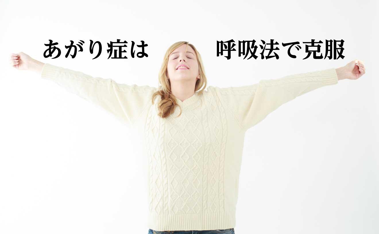 あがり症を克服する呼吸法