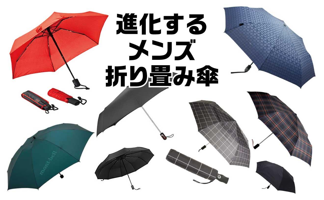 メンズ折り畳み傘のおすすめ