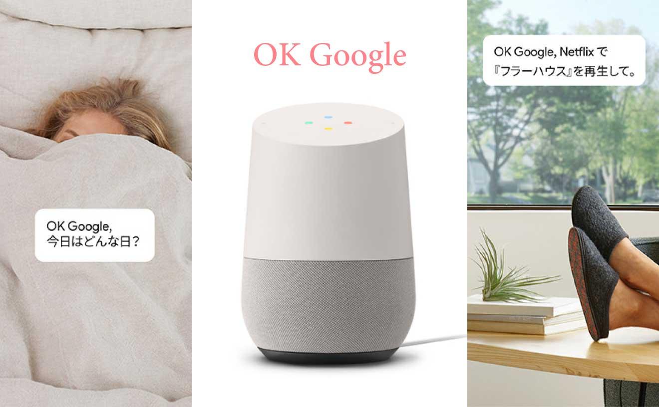 スマートスピーカーGoogle Home(グーグル ホーム)