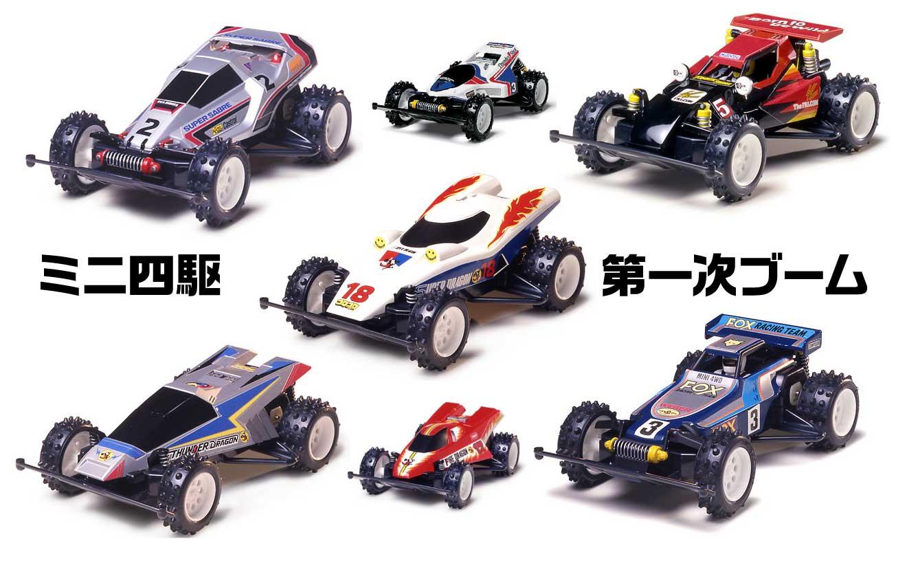 「レーサーミニ四駆シリーズ」第一次ブーム