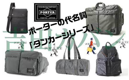 吉田カバンの魅力!ポーターの代名詞「タンカーシリーズ」が超欲しい!