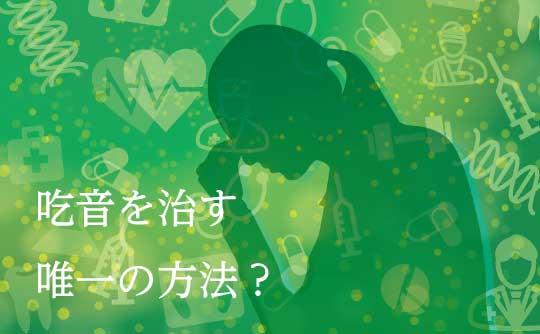 吃音を克服する唯一の治療と応急処置!どもりに病院や薬は効果ない?