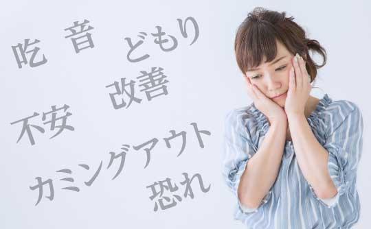 吃音に対する不安や恐れを軽くする方法!どもり改善はカミングアウトにあり!