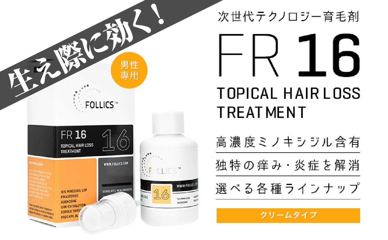 育毛剤・フォリックスFR16