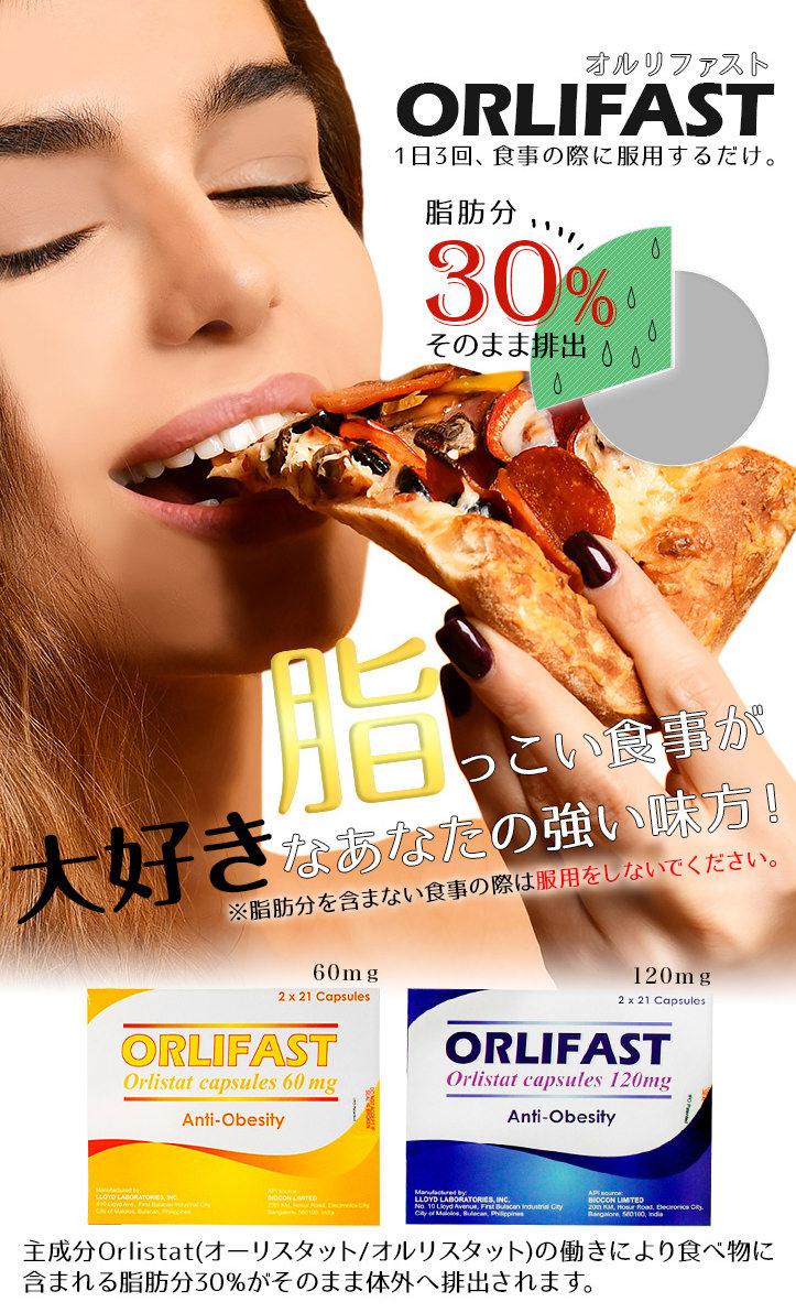 オルリファストのダイエット効果と副作用