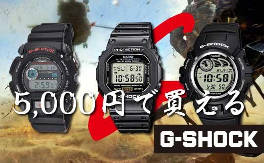 5,000円で購入できる高コスパなGショック3選!人気モデルがなぜこの価格で?