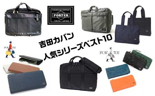 2019年度版!吉田カバン「ポーター」ランキング!人気シリーズベスト10!