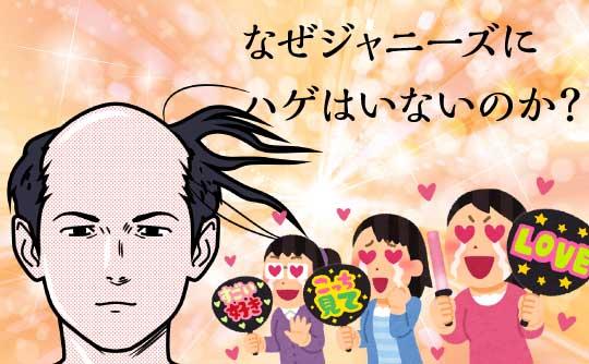 ジャニーズはなぜハゲない?フォリックスとフィナロイドの併用効果?植毛?