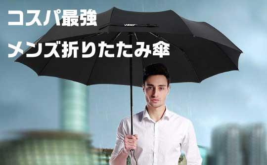 メンズ折りたたみ傘おすすめコスパモノ!軽さと丈夫さを兼ね備えた1,000円台の自動開閉式ってある?