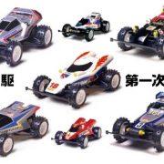 超懐かしい「レーサーミニ四駆シリーズ」第一次ブームを振り返る!ダッシュ四駆郎世代、集まれ!