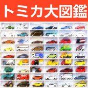 大人のミニカー「トミカ」大図鑑!レア、復刻、外国車、働く車まであらゆる種類一覧