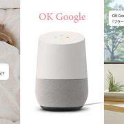 Google Home(グーグル ホーム)価格は?スマートスピーカー徹底比較!