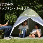家族におすすめのポップアップテント3〜4人用!ワンタッチテントとどう違う?