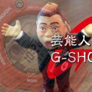 意外な共通点が!?芸能人・有名人が愛用しているG-SHOCKモデル32選!